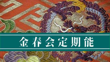 金春会定期能 2019年10月6日(日)