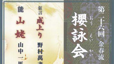 第26回 櫻詠会