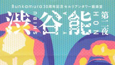 2019年4月26日(金)渋谷能