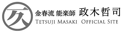金春流 能楽師 政木哲司  -Masaki Tetsuji web site-