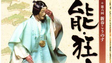 第六回新春こうのす能「角田川」