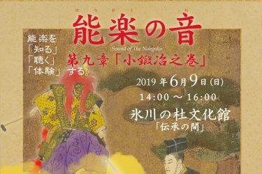 能楽の音 第九章「小鍛冶之巻」2019年6月9日(日)
