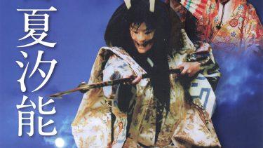 厳島神社 夏汐能 観覧ツアーのお知らせ「船弁慶」2019年7月6日(土)