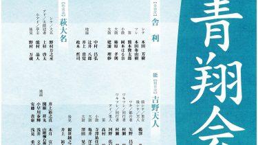 第19回 青翔会