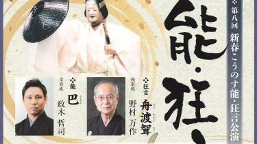 第8回新春こうのす能狂言公演2020年1月5日(日)