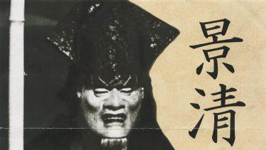第五回 辻井八郎ノ能