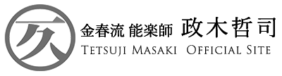 金春流 能楽師 政木哲司 -TETSUJI MASAKI -